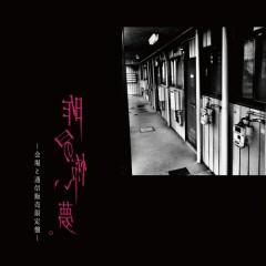 Kinou no Kowai Yume.