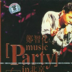 Music Party in 北京/ Music Party In Beijing