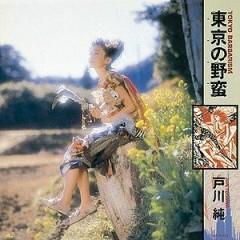 東京の野蛮 (Tokyo no Yaban) - Jun Togawa