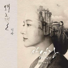 Saimdang, Memoir Of Color OST Part.5 - ZIA