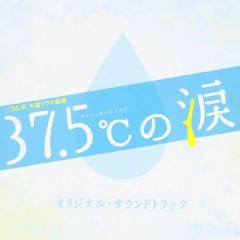 37.5 no Namida (TV Series) Original Soundtrack - Masahiro Tokuda