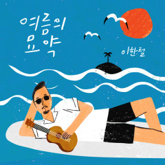 Potion Of The Summer - Lee Han Chul
