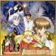 Campione! ~Matsurowanu Kamigami to Kamigoroshi no Maou~ Original Soundtrack CD2 - Katou Tatsuya