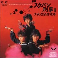 Sukeban Deka III Shoujo Ninpouchou Denki - Fuji TV Kei Drama Original Soundtrack