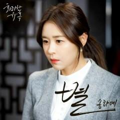 Glamorous Temptation OST Part.12 - Song Haye