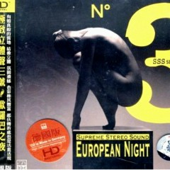Supreme Stereo Sound Collection No.3 - European Night