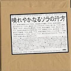 Hareyaka Naru Sora no Yukue