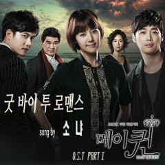 May Queen OST Part.1 - Sonya