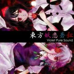 東方妖恋蒼紅 (Touhou Youren Souku)