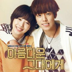 To The Beautiful You OST Part.3 - KYUHYUN,TIFFANY