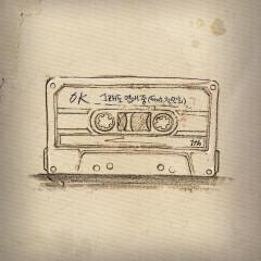 Still In Love (Single)