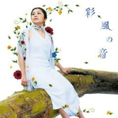 Ayakaji no Ne