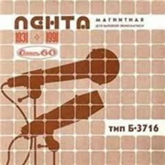 Запись на Автодормехбазе №6 (CD1)