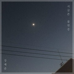 Sad Insomnia (Single)