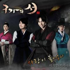 Gu Family Book OST Part.3 - Ji Young