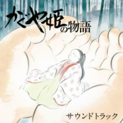 Kaguyahime no Monogatari Soundtrack CD1