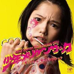 Shonen Merikensack (CD1) - Shutoku Mukai