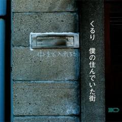 僕の住んでいた街 (Boku no Sundeita Machi) (CD4) - QURULI