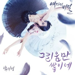 Women's Secret OST Part.1 - Park Ki Young