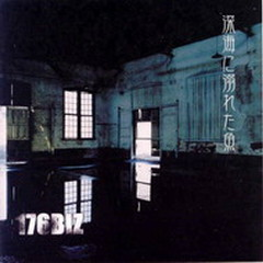 Shinkai ni oboreta sakana - 176BIZ