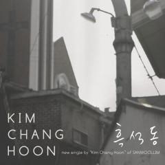 Heuk Seok Dong (Single)