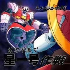 東方不敗で星一号作戦 (Touhou Fuhai de Hoshii Chigosakusen) - Spiral Komachi