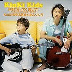 Suki ni Natteku Aishiteku / KinKi no Yaruki Manman Song (single) - Kinki Kids