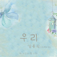 A Daughter Just Like You OST Part.11
