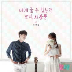 Good Person OST Part.12