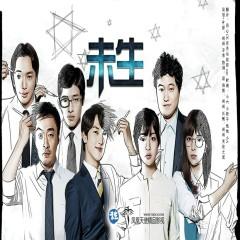 八大戏剧台《未生》片尾曲 / Mùi Đời OST (Taiwan Ver.)