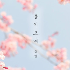 Spring Is Coming (Single)