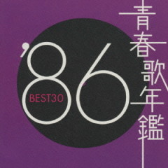 Seishun Uta Nenkan '86 BEST 30 (CD1)