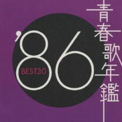 Seishun Uta Nenkan '86 BEST 30 (CD2)