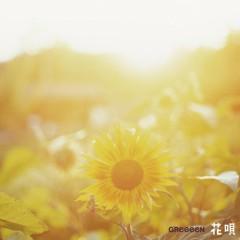 花唄 (Hana Uta) - GreeeeN