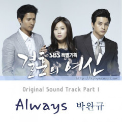 Goddess Of Marriage OST Part 1 - Park Wan Kyu