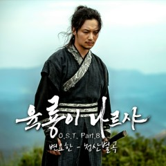 Six Flying Dragon OST Part.8 - Byun Yo-Han