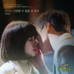Father, I'll Take Care of You OST Part.8