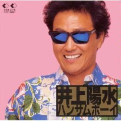 Handsome Boy - Yōsui Inoue