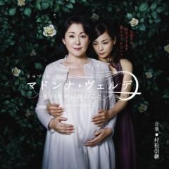 Madonna Verde OST (NHK Drama) (CD3)