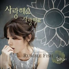 I Love You I Love You - Rumble Fish