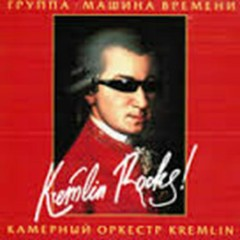 Kremlin Rocks - Mashina Vremeni