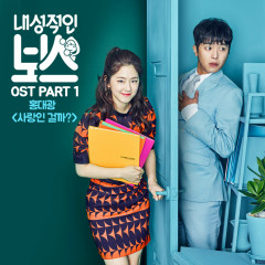 Introverted Boss OST Part.1
