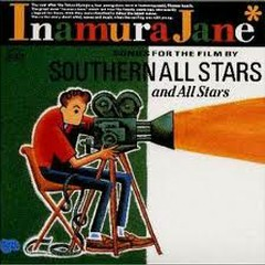 稲村ジェーン (Inamura Jane) - Southern All Stars