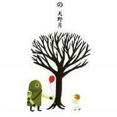 Utsukushiki Mono