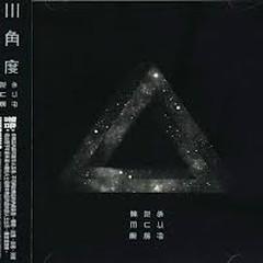 三角度 / 3 Góc Độ