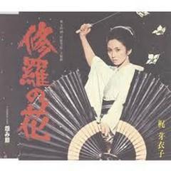 Shura no Hana - Meiko Kaji
