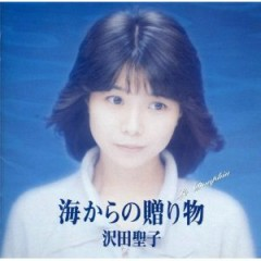 海からの贈り物 (Umi Kara no Okurimono) - Le Dauphin - Shoko Sawada
