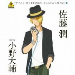 WORKING!! Character Song☆MENU 6 - Daisuke Ono