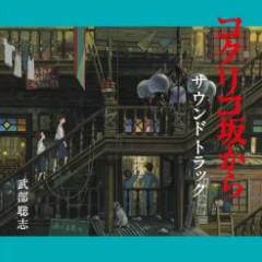 Kokurikozaka kara Soundtrack