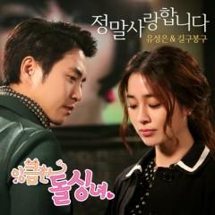 Cunning Single Lady OST Part.5 - Yoo Seung Eun,GB9